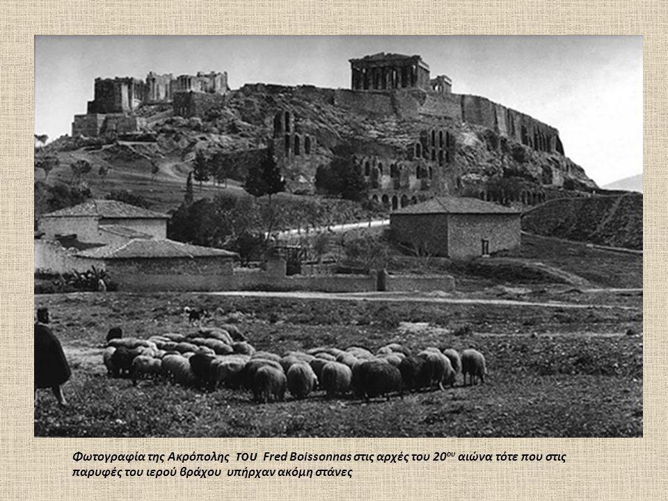 Φωτογραφία της Ακρόπολης του Fred Boissonnas στις αρχές του 20 ου αιώνα τότε που στις παρυφές του ιερού βράχου υπήρχαν ακόμη στάνες