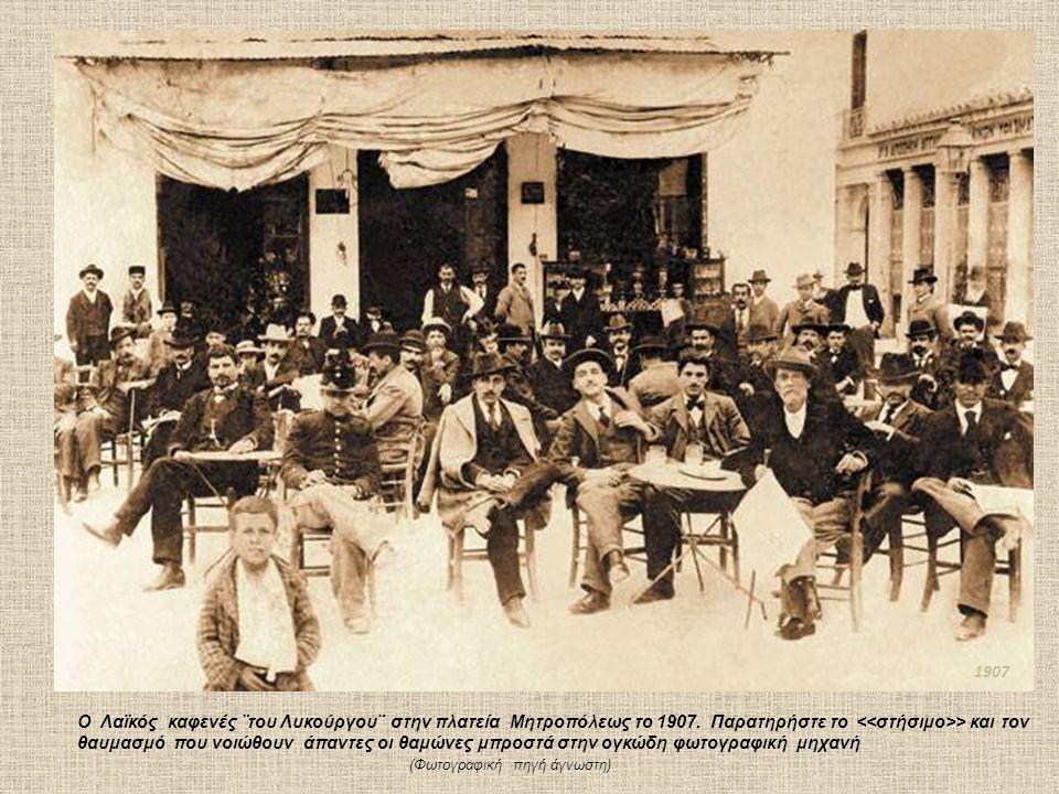 Ο Λαϊκός καφενές ¨του Λυκούργου¨ στην πλατεία Μητροπόλεως το 1907. Παρατηρήστε το > και τον θαυμασμό που νοιώθουν άπαντες οι θαμώνες μπροστά στην ογκώ