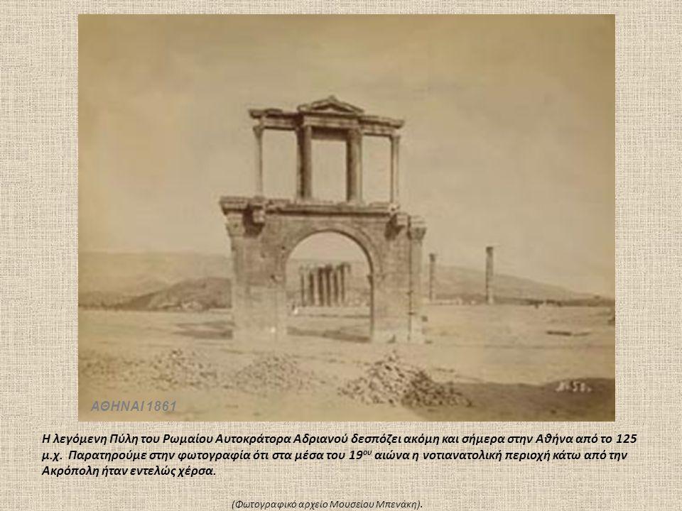 ΑΘΗΝΑΙ 1861 Η λεγόμενη Πύλη του Ρωμαίου Αυτοκράτορα Αδριανού δεσπόζει ακόμη και σήμερα στην Αθήνα από το 125 μ.χ. Παρατηρούμε στην φωτογραφία ότι στα