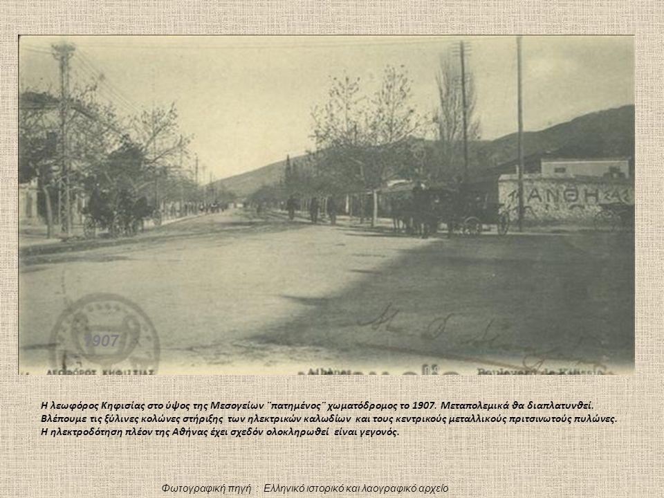 Η λεωφόρος Κηφισίας στο ύψος της Μεσογείων ¨πατημένος¨ χωματόδρομος το 1907. Μεταπολεμικά θα διαπλατυνθεί. Βλέπουμε τις ξύλινες κολώνες στήριξης των η