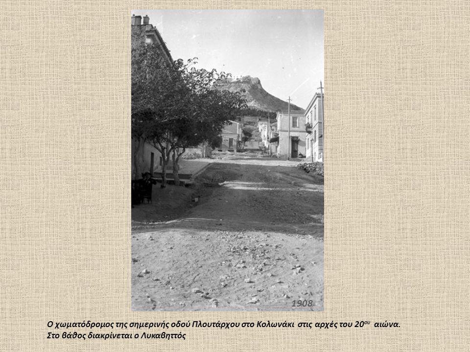 Ο χωματόδρομος της σημερινής οδού Πλουτάρχου στο Κολωνάκι στις αρχές του 20 ου αιώνα. Στο βάθος διακρίνεται ο Λυκαβηττός 1908