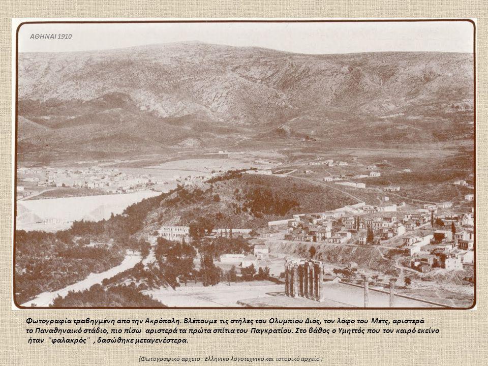 ΑΘΗΝΑΙ 1910 Φωτογραφία τραβηγμένη από την Ακρόπολη. Βλέπουμε τις στήλες του Ολυμπίου Διός, τον λόφο του Μετς, αριστερά το Παναθηναικό στάδιο, πιο πίσω