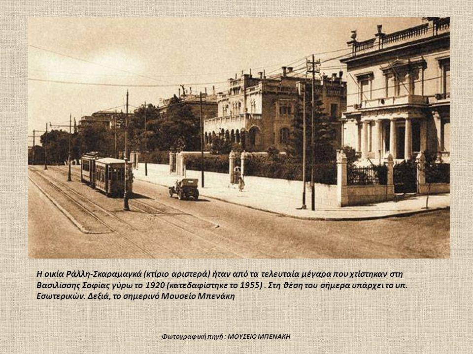 Η οικία Ράλλη-Σκαραμαγκά (κτίριο αριστερά) ήταν από τα τελευταία μέγαρα που χτίστηκαν στη Βασιλίσσης Σοφίας γύρω το 1920 (κατεδαφίστηκε το 1955). Στη