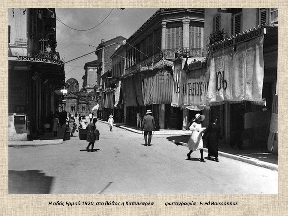 Η οδός Ερμού 1920, στο βάθος η Καπνικαρέα φωτογραφία : Fred Boissonnas