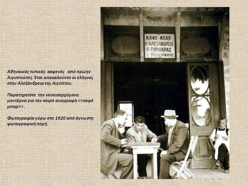 Αθηναικός τυπικός καφενές από πρώην Αιγυπτιώτες. Έτσι αποκαλούντο οι έλληνες στην Αλεξάνδρεια της Αιγύπτου. Παρατηρείστε την νεοεισερχόμενη μοντέρνα γ