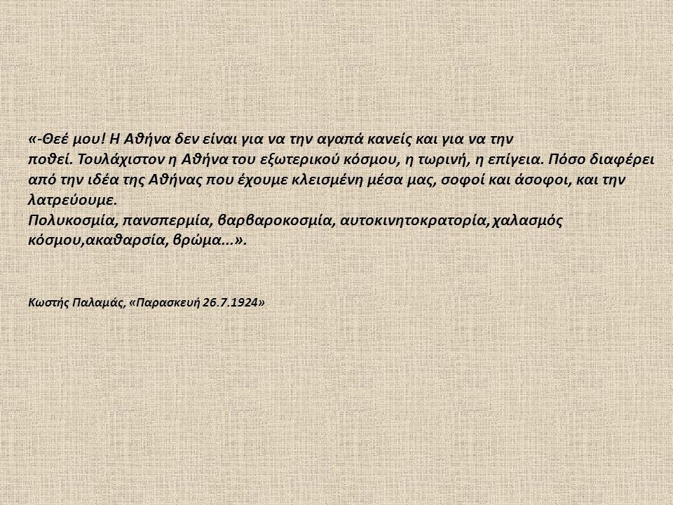 «-Θεέ μου! Η Αθήνα δεν είναι για να την αγαπά κανείς και για να την ποθεί. Τουλάχιστον η Αθήνα του εξωτερικού κόσμου, η τωρινή, η επίγεια. Πόσο διαφέρ