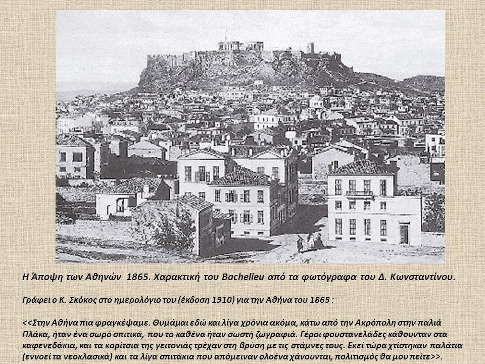 H Άποψη των Αθηνών 1865. Xαρακτική του Bachelieu από τα φωτόγραφα του Δ. Kωνσταντίνου. Γράφει ο Κ. Σκόκος στο ημερολόγιο του (έκδοση 1910) για την Αθή