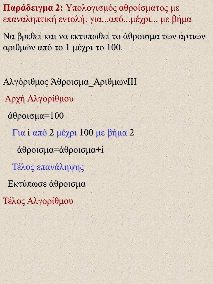 Παράδειγμα 2: Υπολογισμός αθροίσματος με επαναληπτική εντολή: για...από...μέχρι... με βήμα Να βρεθεί και να εκτυπωθεί το άθροισμα των άρτιων αριθμών α