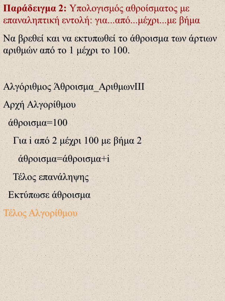 Παράδειγμα 2: Υπολογισμός αθροίσματος με επαναληπτική εντολή: για...από...μέχρι...με βήμα Να βρεθεί και να εκτυπωθεί το άθροισμα των άρτιων αριθμών απ
