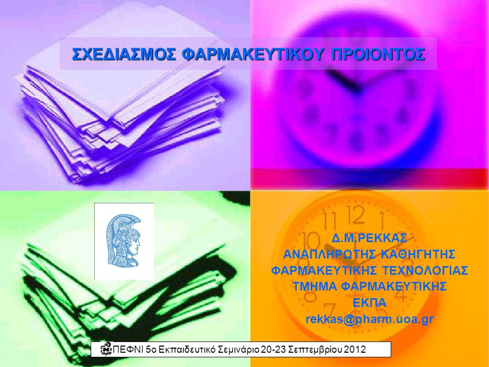ΣΧΕΔΙΑΣΜΟΣ ΦΑΡΜΑΚΕΥΤΙΚΟΥ ΠΡΟΙΟΝΤΟΣ Δ.Μ.ΡΕΚΚΑΣ ΑΝΑΠΛΗΡΩΤΗΣ ΚΑΘΗΓΗΤΗΣ ΦΑΡΜΑΚΕΥΤΙΚΗΣ ΤΕΧΝΟΛΟΓΙΑΣ ΤΜΗΜΑ ΦΑΡΜΑΚΕΥΤΙΚΗΣ ΕΚΠΑ rekkas@pharm.uoa.gr ΠΕΦΝΙ 5ο Εκ