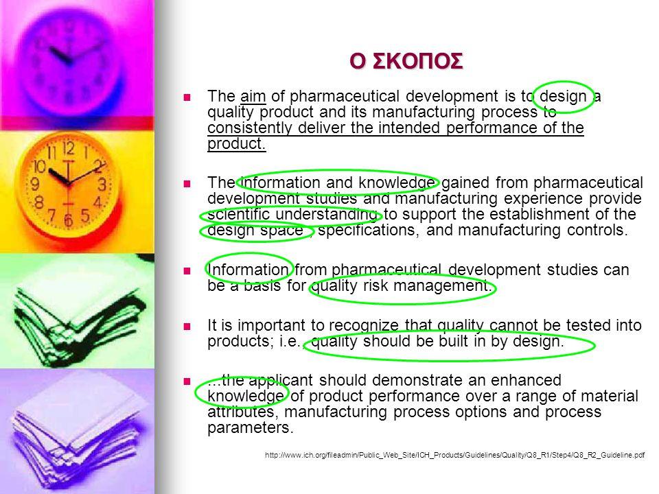 Ο ΣΚΟΠΟΣ   The aim of pharmaceutical development is to design a quality product and its manufacturing process to consistently deliver the intended p