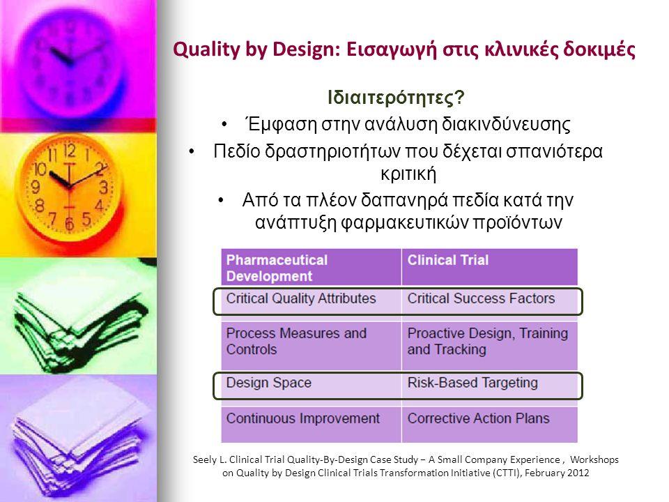Quality by Design: Εισαγωγή στις κλινικές δοκιμές Ιδιαιτερότητες? •Έμφαση στην ανάλυση διακινδύνευσης •Πεδίο δραστηριοτήτων που δέχεται σπανιότερα κρι