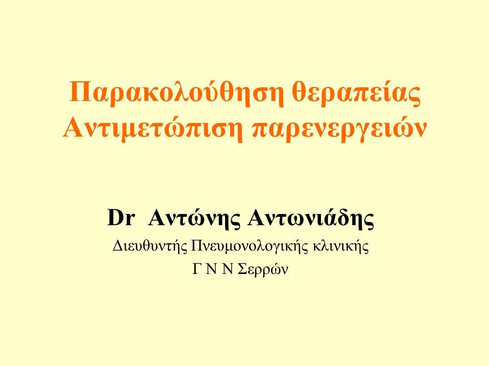 Παρακολούθηση θεραπείας Αντιμετώπιση παρενεργειών Dr Αντώνης Αντωνιάδης Διευθυντής Πνευμονολογικής κλινικής Γ Ν Ν Σερρών