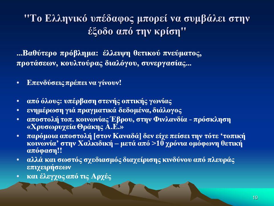 11 Το Ελληνικό υπέδαφος μπορεί να συμβάλει στην έξοδο από την κρίση ...Βαθύτερο πρόβλημα: έλλειψη θετικού πνεύματος, προτάσεων, κουλτούρας διαλόγου, συνεργασίας •οι διαφωνούντες, τοπικοί ως κυβερνητικοί, να προτείνουν εναλλακτικές λύσεις •Η Ελλάδα δεν έχει πιά καιρό γιά χάσιμο •Το Ελληνικό υπέδαφος μπορεί να συμβάλει στην έξοδο από την οικονομική αλλά και την κοινωνική κρίση – να βοηθήσει σε νέο τρόπο σκέψης – να γίνει εργαλείο που, αντί να μας χωρίζει, να μας ενώνει!