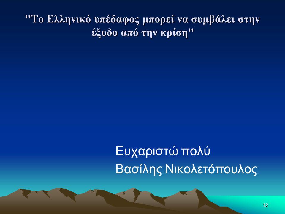 12 Το Ελληνικό υπέδαφος μπορεί να συμβάλει στην έξοδο από την κρίση Ευχαριστώ πολύ Βασίλης Νικολετόπουλος