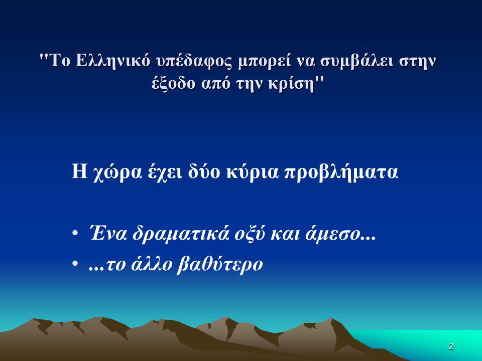 3 Το Ελληνικό υπέδαφος μπορεί να συμβάλει στην έξοδο από την κρίση Το άμεσο πρόβλημα είναι το δημόσιο χρέος… Αιτίες •όλοι μαζί οφεληθήκαμε – μή βιώσιμο επίπεδο ζωής •...αλλά και απάτες και καταχρήσεις [πάλι όλων] •ηγέτες δεν ηγούντο