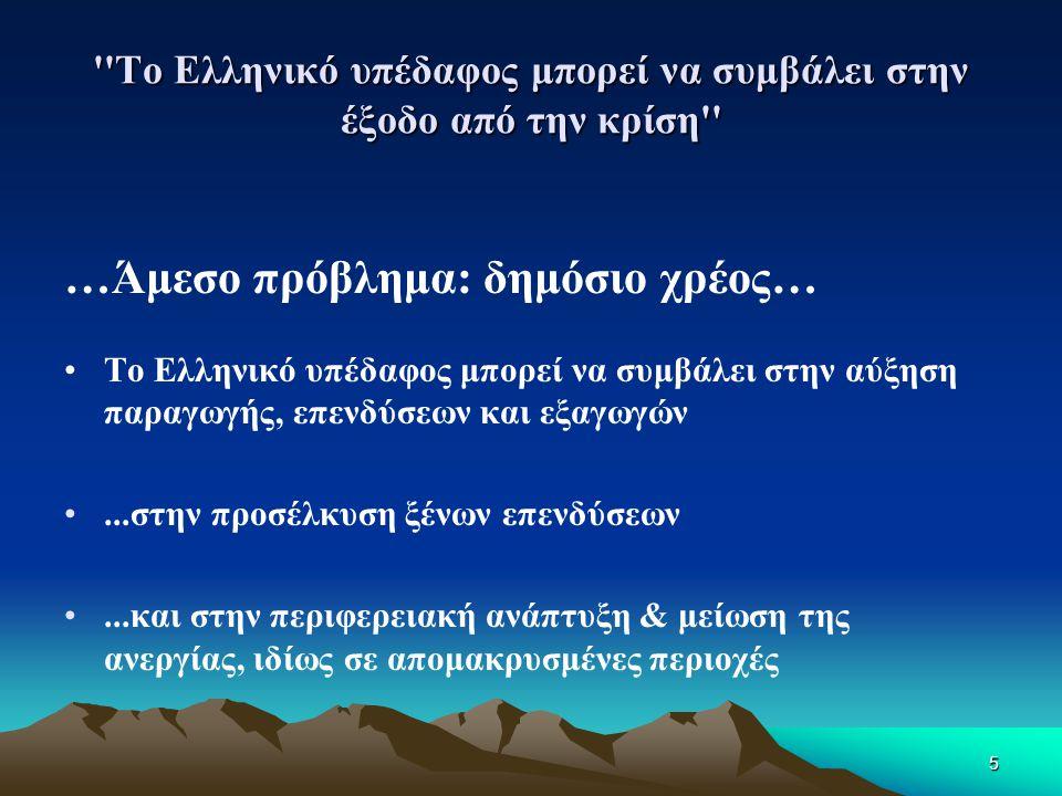 6 Το Ελληνικό υπέδαφος μπορεί να συμβάλει στην έξοδο από την κρίση …Άμεσο πρόβλημα: δημόσιο χρέος...