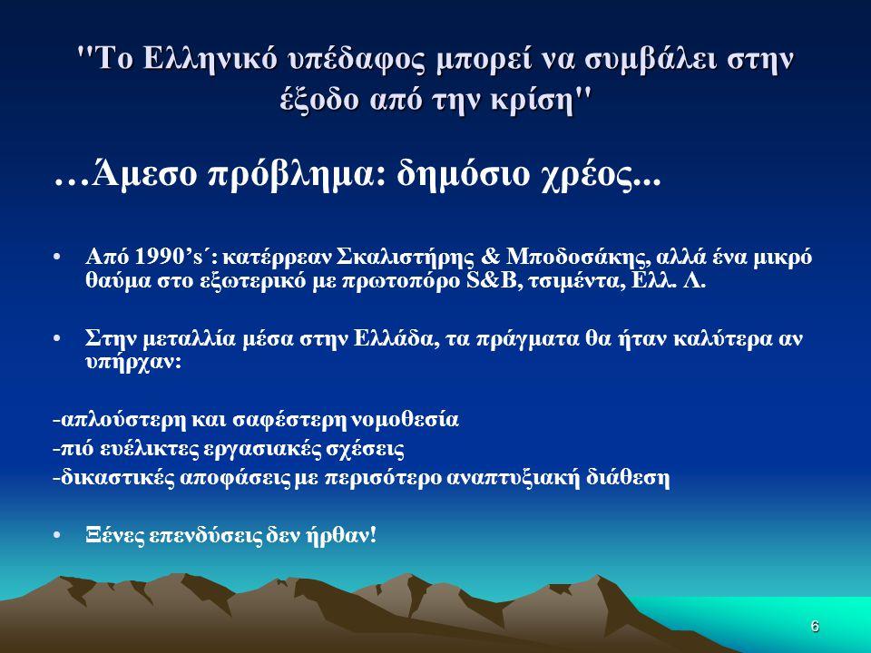 7 Το Ελληνικό υπέδαφος μπορεί να συμβάλει στην έξοδο από την κρίση ...Άμεσο πρόβλημα: δημόσιο χρέος Χρυσός ειδικά •ΣΜΕ προώθησε την ιδέα [video!] ότι ο χρυσός μπορεί να αποτελέσει το μέλλον της Ελληνικής μεταλλίας •Μελέτη Πανεπιστημίου Θράκης •Fast track: Αντί ανώριμων [επιεικώς] projects τύπου Αστακού, άς υλοποιήσουμε επενδύσεις στις οποίες έχουν ήδη επενδυθεί δεκάδες εκατομμύρια ευρώ σε μελέτες και ερευνητικές εργασίες και είναι έτοιμες γιά αδειοδότηση
