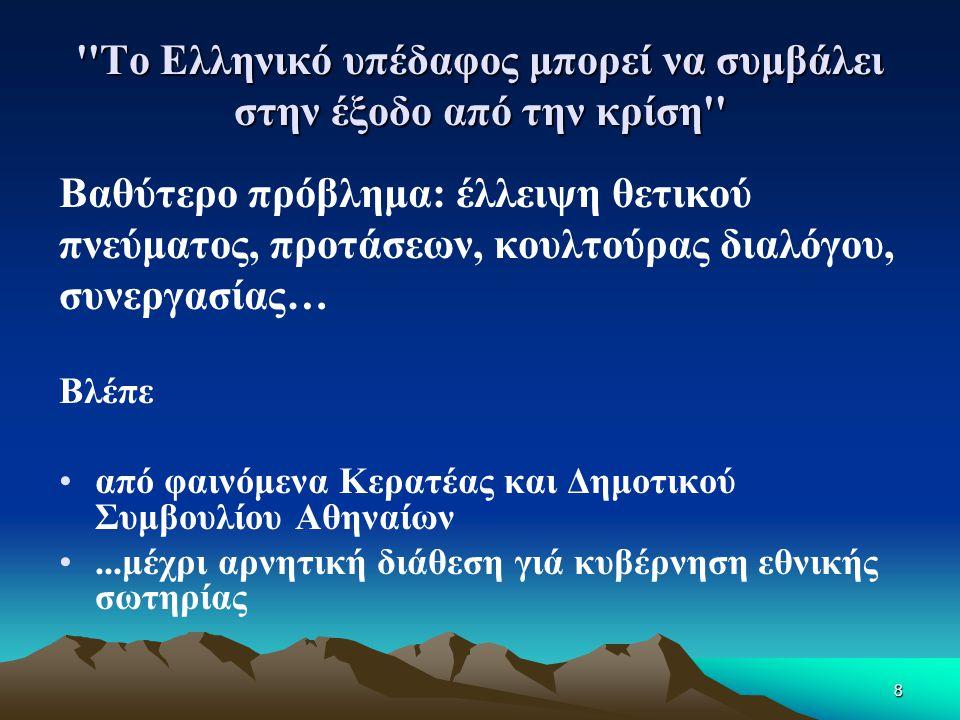 8 Το Ελληνικό υπέδαφος μπορεί να συμβάλει στην έξοδο από την κρίση Βαθύτερο πρόβλημα: έλλειψη θετικού πνεύματος, προτάσεων, κουλτούρας διαλόγου, συνεργασίας… Βλέπε •από φαινόμενα Κερατέας και Δημοτικού Συμβουλίου Αθηναίων •...μέχρι αρνητική διάθεση γιά κυβέρνηση εθνικής σωτηρίας