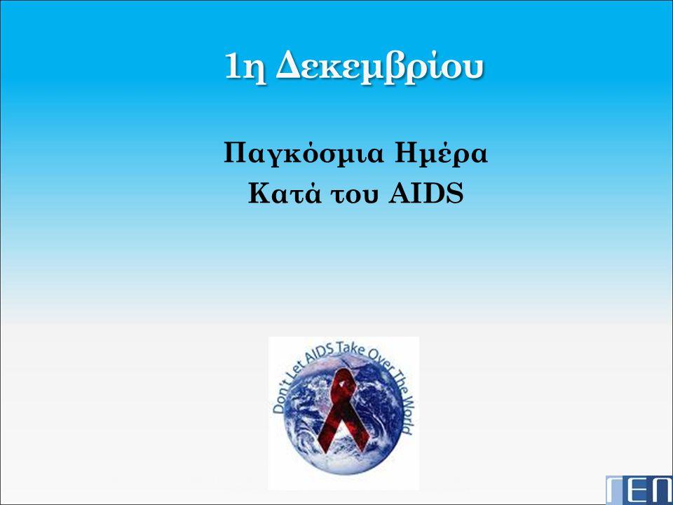 1η Δεκεμβρίου Παγκόσμια Ημέρα Κατά του AIDS Γενική ΕΞΥΠΠ Προστασία ΑΕ Δοϊράνης 181 & Φειδίου 18, Καλλιθέα 17673 Τηλ.: 2109405866 Φαξ: 2109480508 email