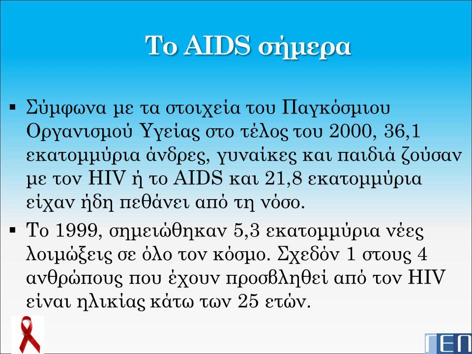 Το AIDS σήμερα  Σύμφωνα με τα στοιχεία του Παγκόσμιου Οργανισμού Υγείας στο τέλος του 2000, 36,1 εκατομμύρια άνδρες, γυναίκες και παιδιά ζούσαν με το
