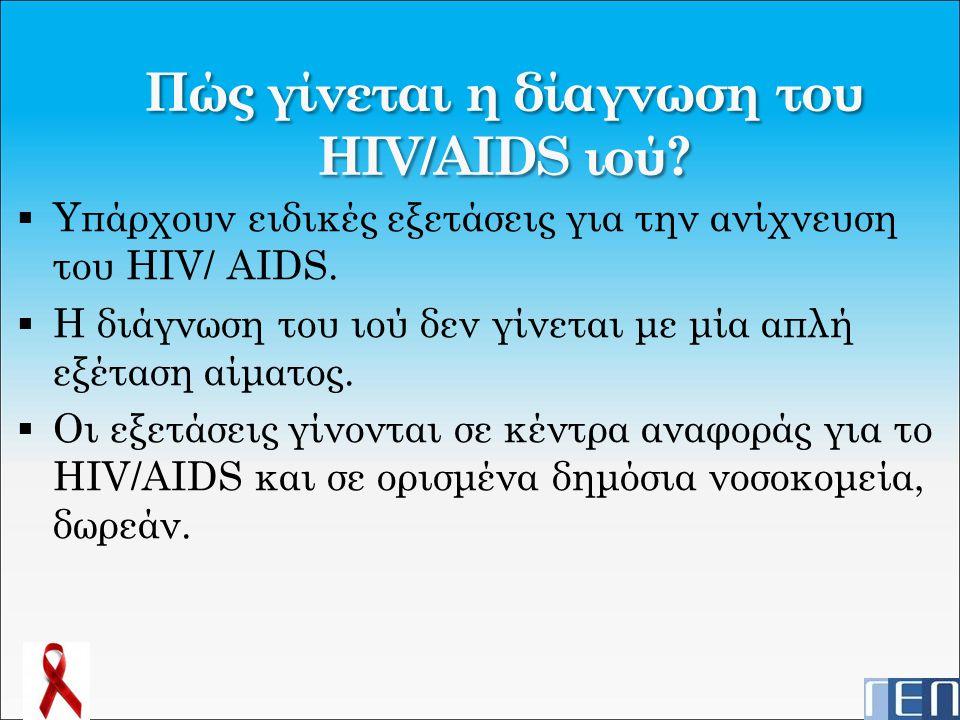 Πώς γίνεται η δίαγνωση του HIV/AIDS ιού?  Υπάρχουν ειδικές εξετάσεις για την ανίχνευση του HIV/ AIDS.  Η διάγνωση του ιού δεν γίνεται με μία απλή εξ