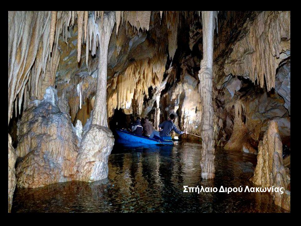 Σπήλαιο Διρού Λακωνίας
