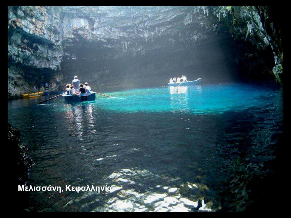 Γαλάζιες Σπηλιές, Ζάκυνθος