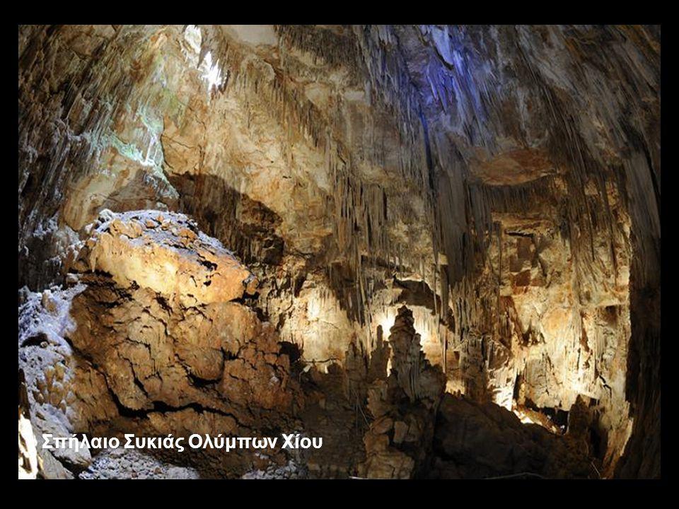 Σπήλαιο Συκιάς Ολύμπων Χίου