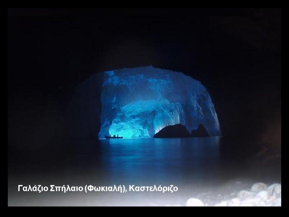 Σπήλαιο Μααρά Πηγών Αγγίτη, Δράμα