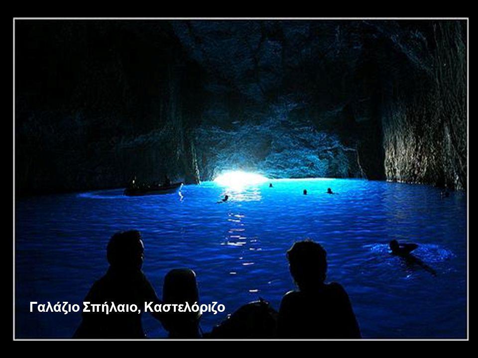 Γαλάζιο Σπήλαιο (Φωκιαλή), Καστελόριζο
