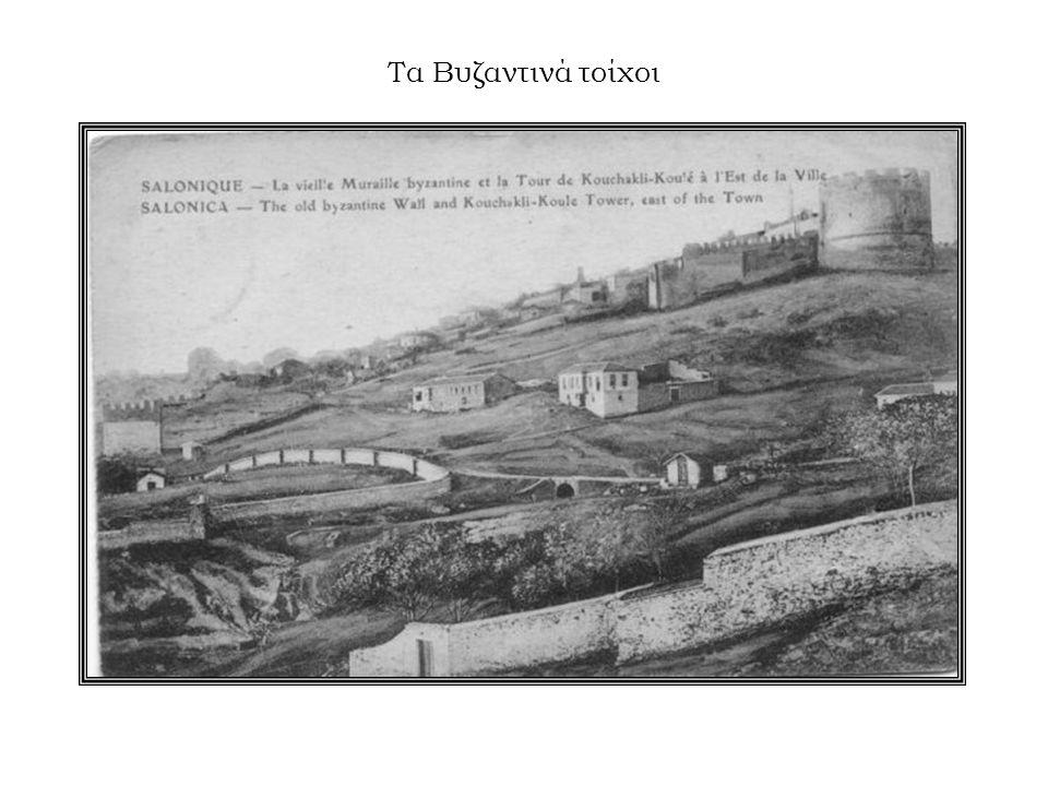 Τα Βυζαντινά τοίχοι