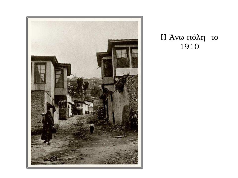 Η Άνω πόλη το 1910