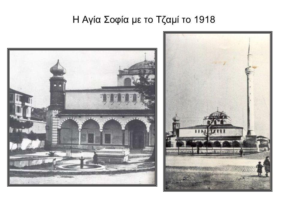 Η Αγία Σοφία με το Τζαμί το 1918