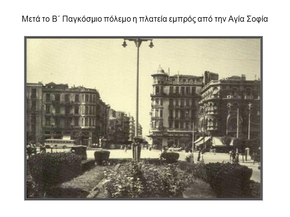 Μετά το Β΄ Παγκόσμιο πόλεμο η πλατεία εμπρός από την Αγία Σοφία