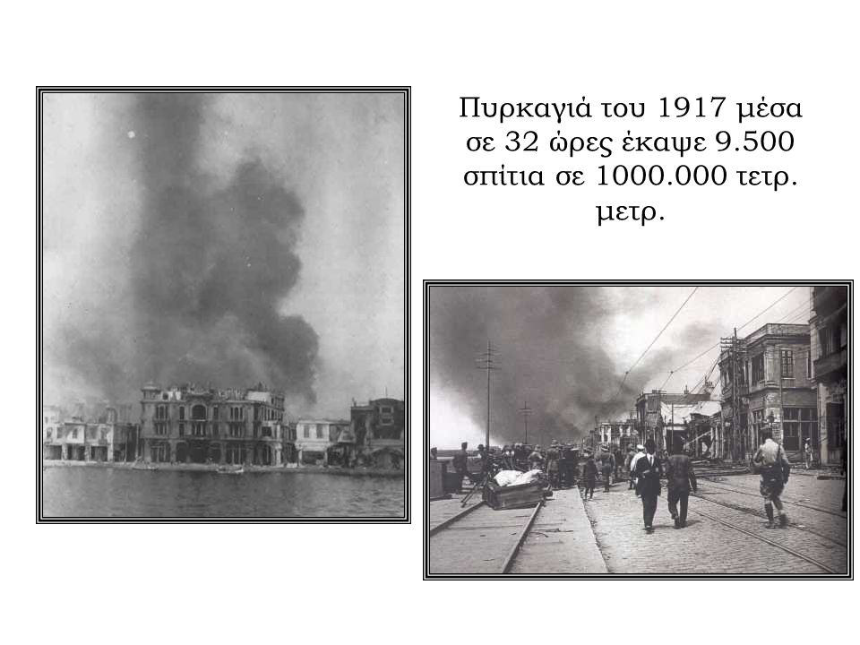 Πυρκαγιά του 1917 μέσα σε 32 ώρες έκαψε 9.500 σπίτια σε 1000.000 τετρ. μετρ.