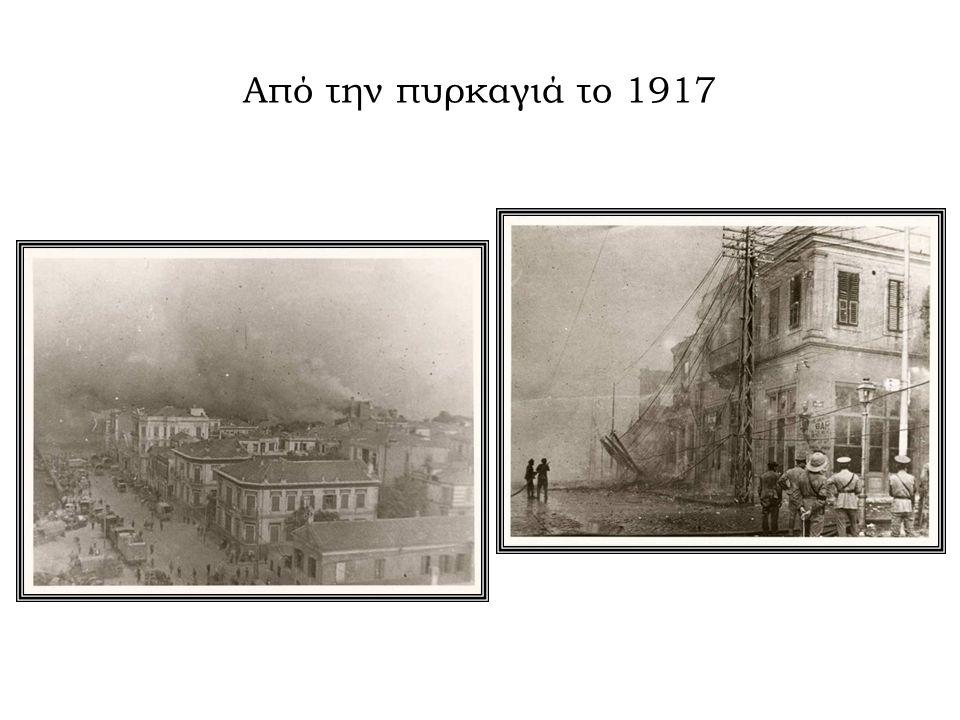 Από την πυρκαγιά το 1917