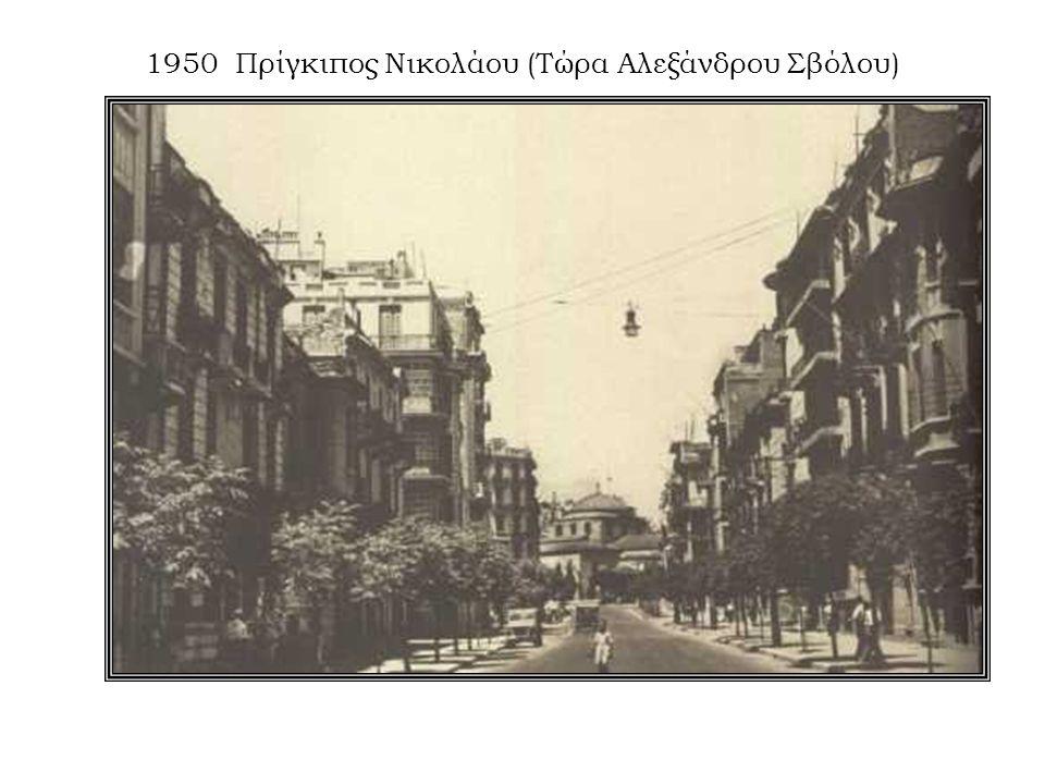 1950 Πρίγκιπος Νικολάου (Τώρα Αλεξάνδρου Σβόλου)
