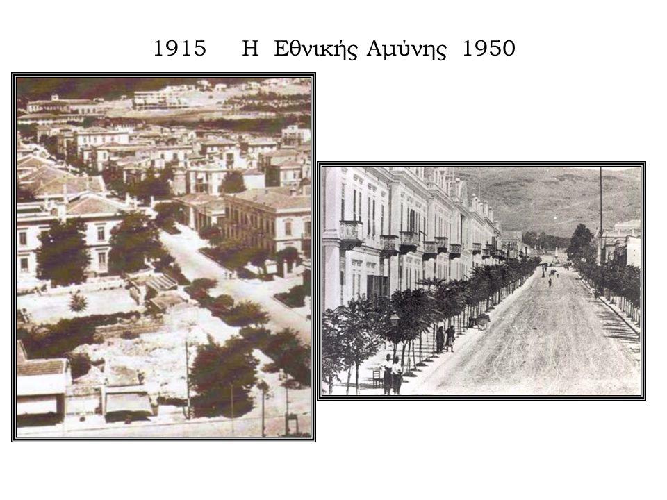 1915 Η Εθνικής Αμύνης 1950