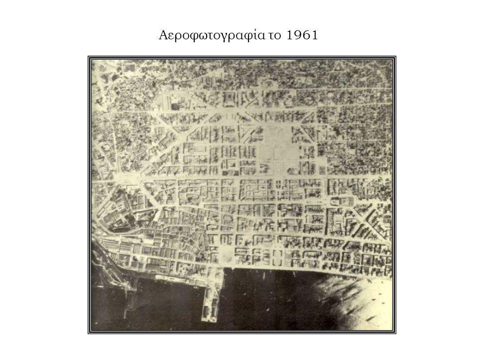 Αεροφωτογραφία το 1961