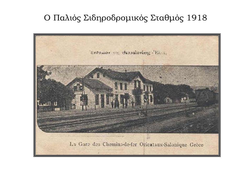 Ο Παλιός Σιδηροδρομικός Σταθμός 1918