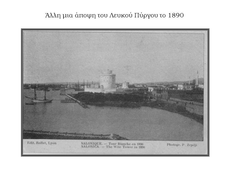 Άλλη μια άποψη του Λευκού Πύργου το 1890