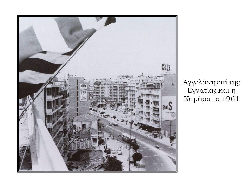 Αγγελάκη επί της Εγνατίας και η Καμάρα το 1961