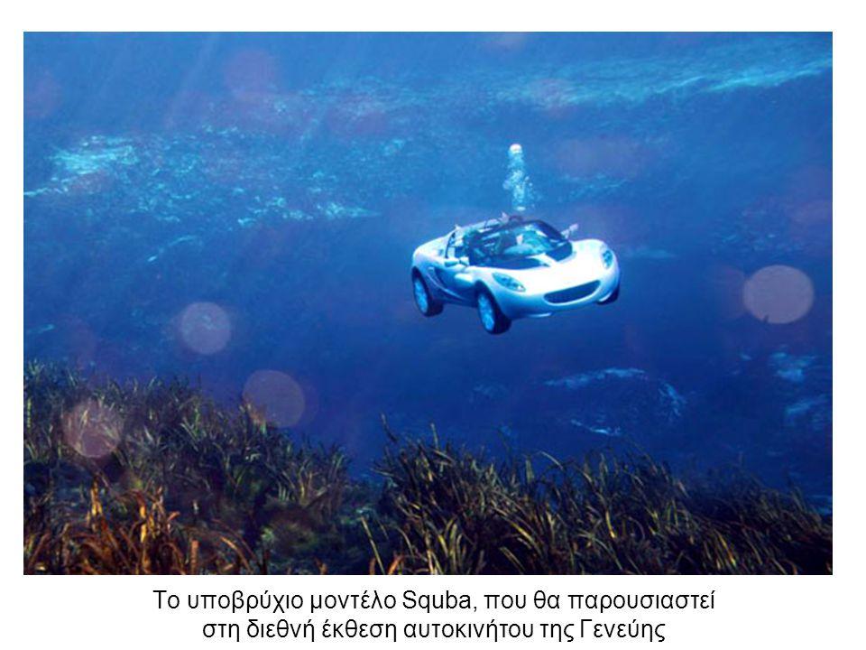 Το υποβρύχιο μοντέλο Squba, που θα παρουσιαστεί στη διεθνή έκθεση αυτοκινήτου της Γενεύης