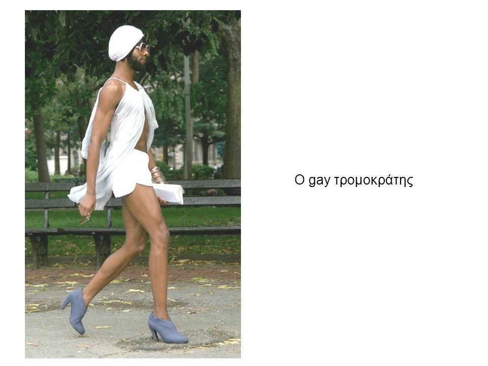 Ο gay τρομοκράτης