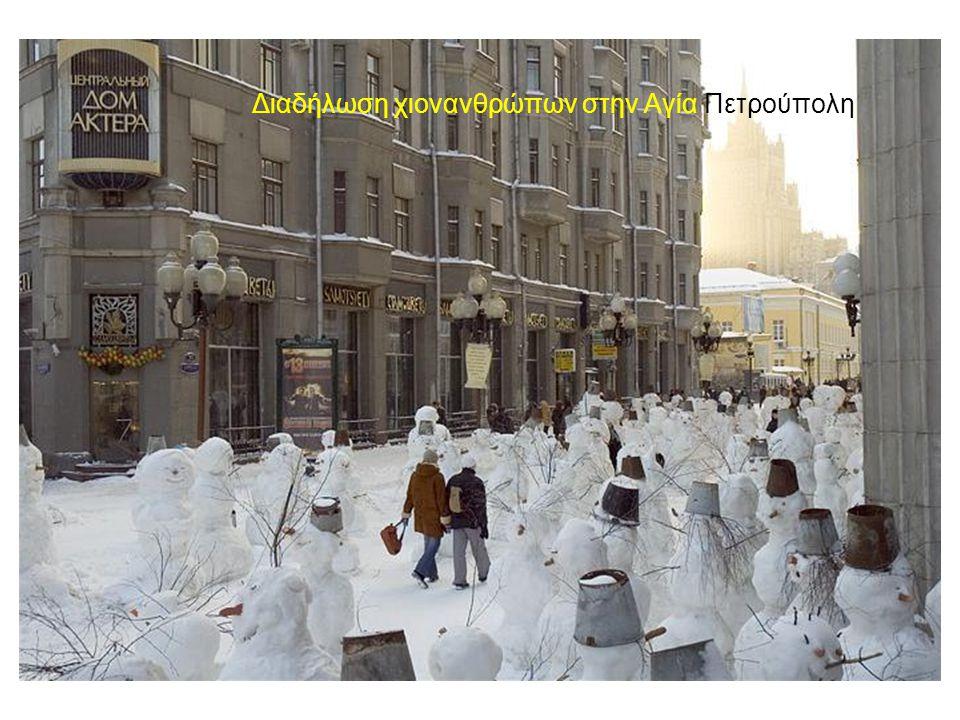 Διαδήλωση χιονανθρώπων στην Αγία Πετρούπολη