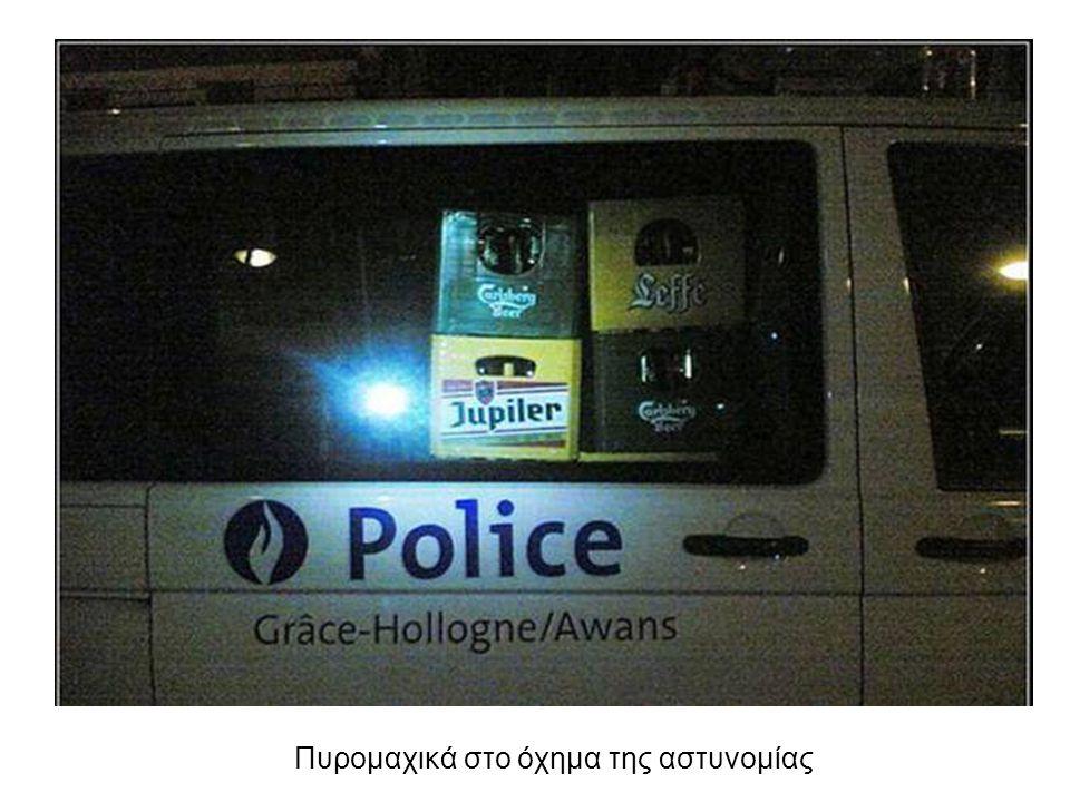 Πυρομαχικά στο όχημα της αστυνομίας