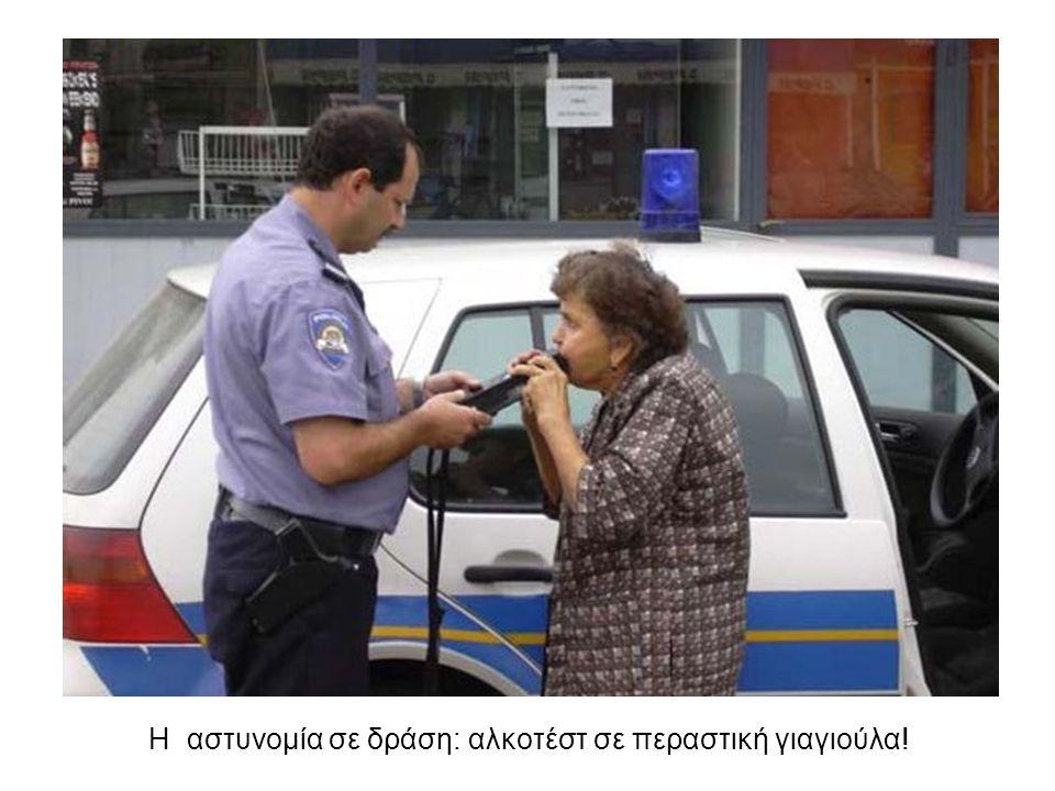 Η αστυνομία σε δράση: αλκοτέστ σε περαστική γιαγιούλα!