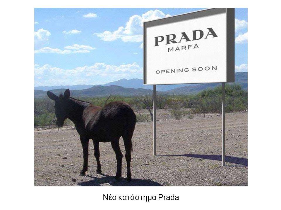 Νέο κατάστημα Prada