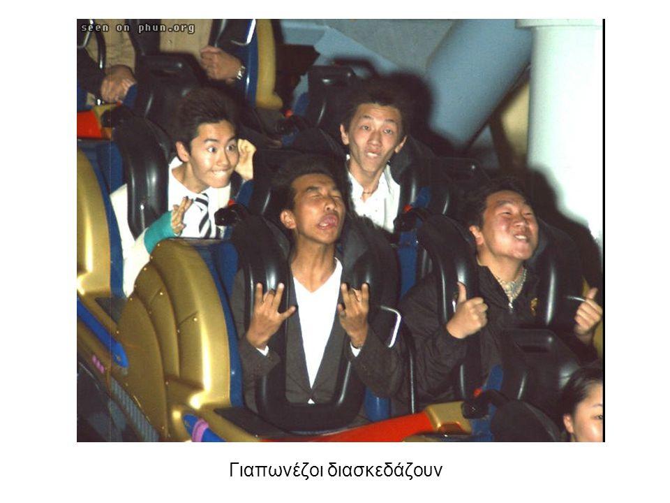 Γιαπωνέζοι διασκεδάζουν
